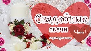 """Свадебные аксессуары ручной работы: свадебные свечи """"Семейный Очаг""""/wedding accessories candles"""