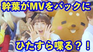 スピラ・スピカ MV 『ポップ・ステップ・ジャンプ!』Web限定 幹葉おしゃべりver.