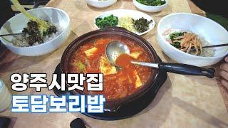 양주시맛집 토담보리밥
