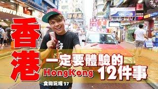 食尚玩嘎27 來香港一定要體驗的12件事 蔡阿嘎真心不騙 hong kong