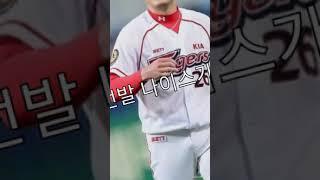한국인 메이저리거 투수 라인업