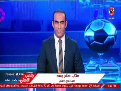 صالح جمعة : انا محتاج الاهلى خاصة انها حتكون الفرصة الاخيرة ليا thumbnail