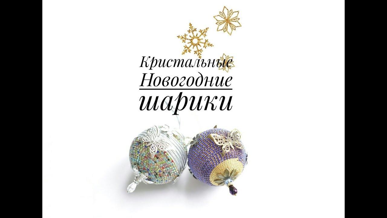 Как выбрать и купить стеклянные елочные игрушки?. В нашем каталоге представлен большой выбор стеклянных елочных игрушек разной тематики для нового года. Вы можете выбрать как шарики, сосульки, шишки из стекла, так и различные фигурки новогодней тематики. Весь представленный.