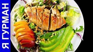 Полезный Салат с Курицей,Авокадо и Персиком