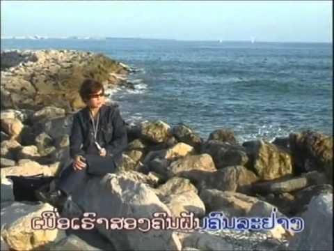 Lao song ລືມເສັຍເຖີດ ( Phomma Phimmasone ).wmv