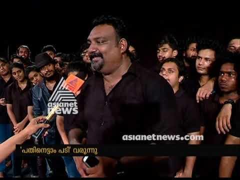 August Cinema's New Film Pathinettam Padi