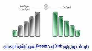 ح 120 : طريقة تحويل راوتر Dlink الى Repeater لتقوية إشارة الواي فاي