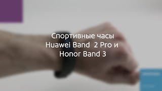 Видеообзор Huawei Band 2 Pro и Honor Band 3