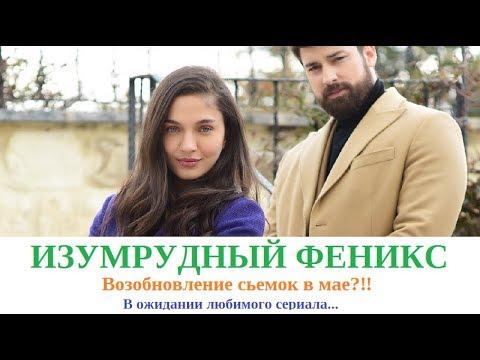 ПТИЦА ФЕНИКС 10 СЕРИЯ РУССКАЯ ОЗВУЧКА. О ДАТЕ  ВЫХОДА.