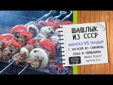 Шашлык из свинины с уксусом и луком. Рецепт из СССР. Видео рецепт Мангал против Тандыра