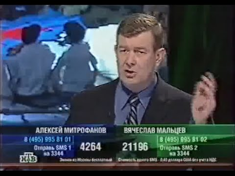В.Мальцев - А.Митрофанов «К барьеру» НТВ  29.03.2007