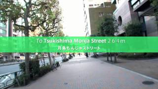 Tsukishima Monja Street (月島もんじゃストリート)