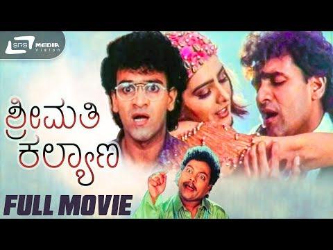 Shreemathi Kalyana | Kannada Full Movie | Raghavendra Rajkumar | Surabhi | Family Movie