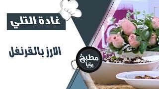 الارز بالقرنفل - غادة التلي