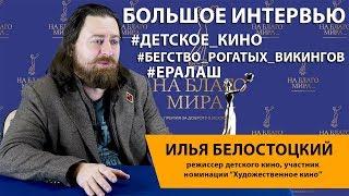 Илья Белостоцкий.  Проблемы развития детского кино