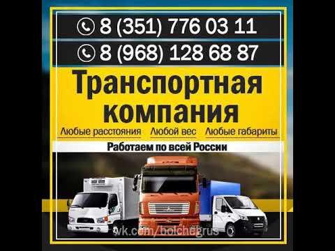 Грузоперевозки по РФ и СНГ в Уфе и Челябинске