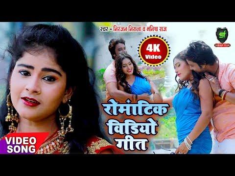 जिंदगी बन गईल बाड़ू तू - Niranjan Nirala & Manisha Raj - Bhojpuri Video Song 2019