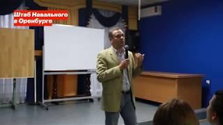 Выступление Владимира Милова в штабе Навального в Оренбурге