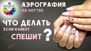 Что делать если клиент спешит ?Аэрография на ногтях