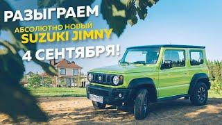 Разыграем абсолютно новый Suzuki Jimny 4 сентября!