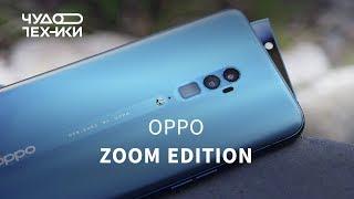 Быстрый обзор | OPPO Reno 10X Zoom Edition