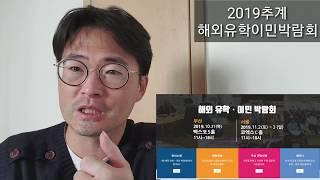 2019년 추계 해외교육 이민 박람회 안내-유학협회 부…