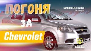Погоня ДПС ГИБДД за Chevrolet Aveo (пьяный водитель). Авария со случайным авто. Петербург.