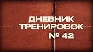 Теннис. Дневник тренировок 42.