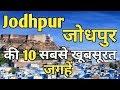 Jodhpur Top 10 Tourist Places In Hindi    Jodhpur Tourism   Rajasthan