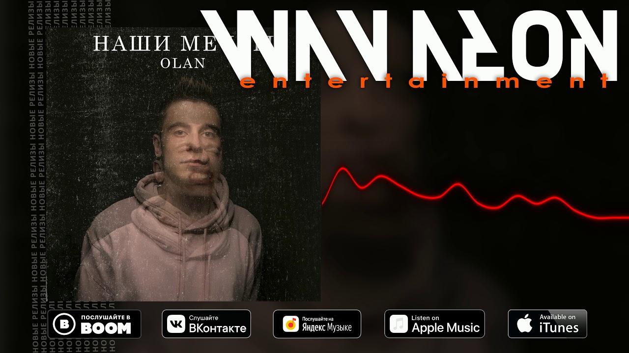 OLAN - Наши мечты (Official Audio)