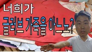 세인트볼파크의 글러브 가죽 이야기 ( Feat. 세토가…