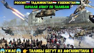 Невероятно! Ультиматум Атаки Талибы Таджикистану И Узбекистану На Границе Последние Новости Сегодня