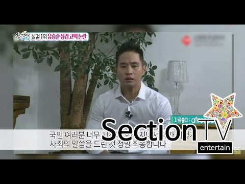 [Section TV] 섹션 TV - Yoo Seung Jun, controversy confession of feeling 유승준, 심경고백 논란! 20150524
