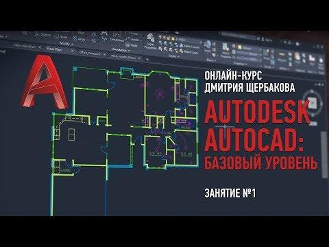 Autodesk AutoCAD: базовый уровень. Занятие №1. Дмитрий Щербаков