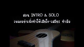 สอน INTRO & SOLO เพลงอย่าเพิ่งทำให้เสียใจ-เสถียร ทำมือ