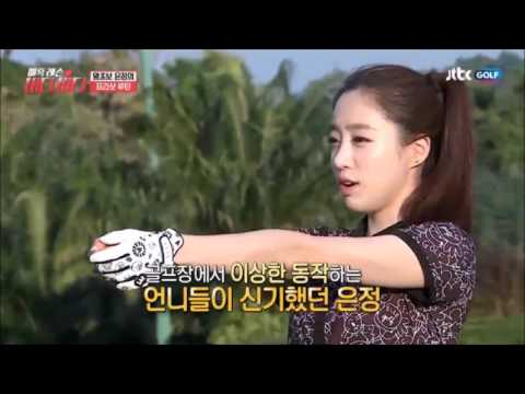 [EP 1] T-ara(티아라) Eunjung on JTBC Golf Enchanted Lesson Birdie Buddy