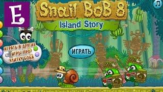 Улитка Боб 8 История на острове Прохождение 1-10. Snail Bob 8 Island Story Walkthrough 1-10