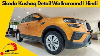 Skoda Kushaq Detail Walkaround | Hindi