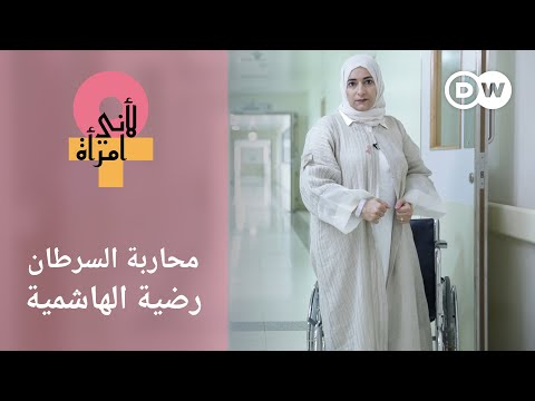 رضية الهاشمية: عمانية قهرت السرطان في أصعب مراحله  - نشر قبل 13 ساعة