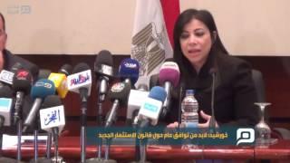 مصر العربية   خورشيد: لابد من توافق عام حول قانون الاستثمار الجديد