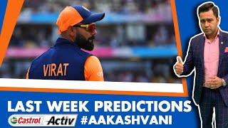 #CWC19: Last week PREDICTIONS   Castrol Activ #AakashVani