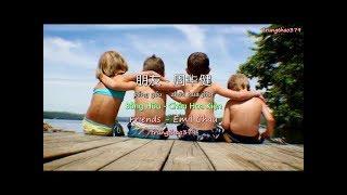 朋友 - Bằng Hữu - Friends