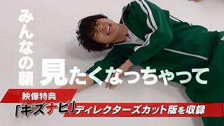 TVアニメ「キズナイーバー」/Blu-ray&DVD第1巻「キズナビ」ディレクターズカット版 PV 阿形勝平 検索動画 9