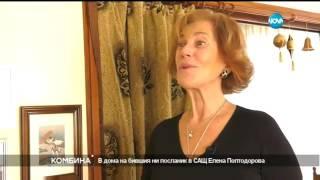 В дома на бившия ни посланик в САЩ Елена Поптодорова - Комбина (04.12.2016)