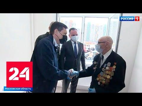 В Видном дали долгожданную квартиру ветерану Великой Отечественной войны - Россия 24