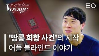 실리콘밸리 직장인 필수 앱 블라인드 미국 진출기 | 블라인드 김성겸