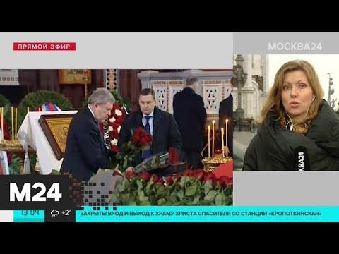 Отпевание Лужкова завершилось в храме Христа Спасителя - Москва 24