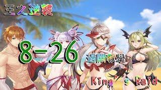 【RL】王之逆襲 King's Raid|普通8-26|  通關教學 ╴王之逆襲#5