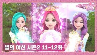 시크릿 쥬쥬 별의 여신 시즌2 11-12화 몰아보기✨l 막이 오른 무대 l 함께라면 할 수 있어!