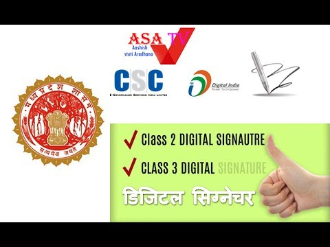 Digital Signature kaise Kre -  How to do digital signature online